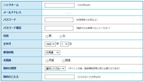 モッピーの登録方法④
