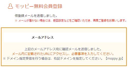 モッピーの登録方法②