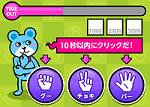 CMじゃんけん紫