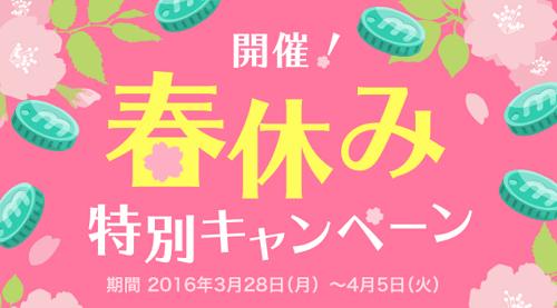 アメーバ 春の特別キャンペーン