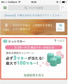 アメーバ 春の特別キャンペーン 参加方法③