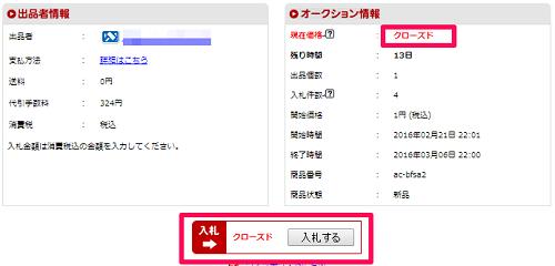 楽天 クローズドオークションの参加方法③