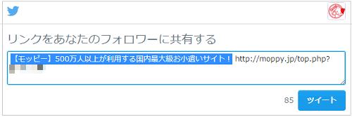 モッピーテンプレート【twitter】