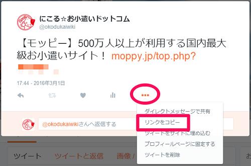 モッピーツイッターのurl取得パソコン編