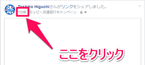 モッピーFacebookのurl取得パソコン編