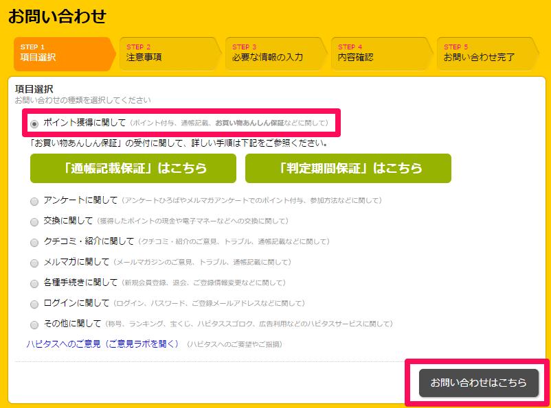 ハピタス お買い物あんしん保証利用方法②