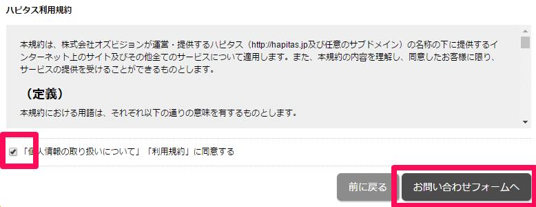 ハピタス お買い物あんしん保証利用③