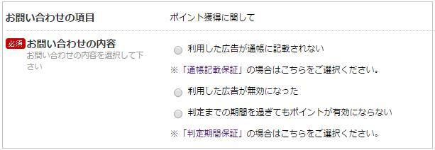 ハピタス お買い物あんしん保証利用④