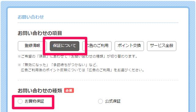 ポイントインカム インカムお買い物保証制度 申請方法